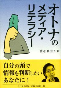 Media_literacy
