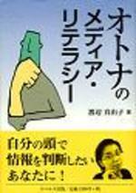 Media_literacy3